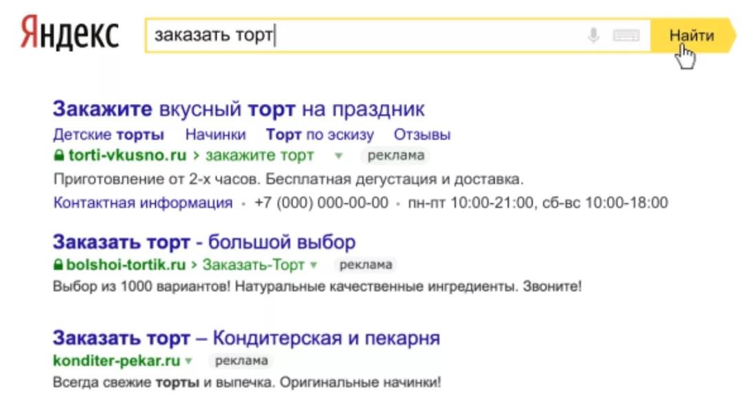 Yandex上的广告形式