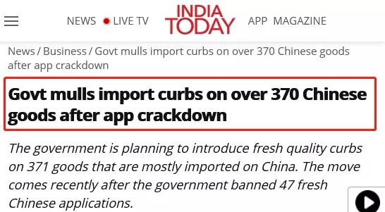 印度对中国商品实施进口限制