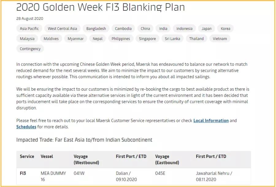 马士基亚洲-印度次大陆航线停航计划