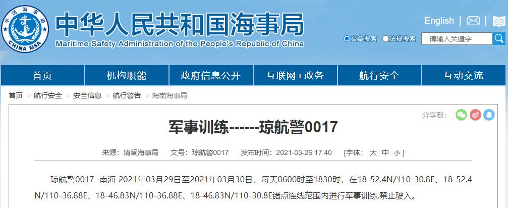 因海事局禁海,黄海港口船期要延误