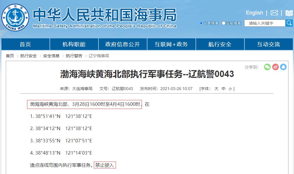 因海事局禁海,渤海口岸港口船期要延误