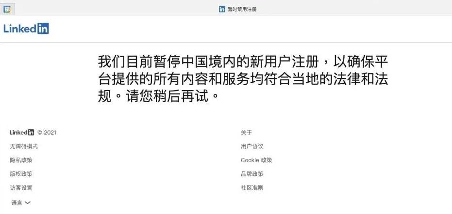 领英暂停中国境内新用户注册,外贸人如何应对
