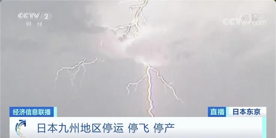 超强台风来袭!日本气象厅发出最高级别的警报
