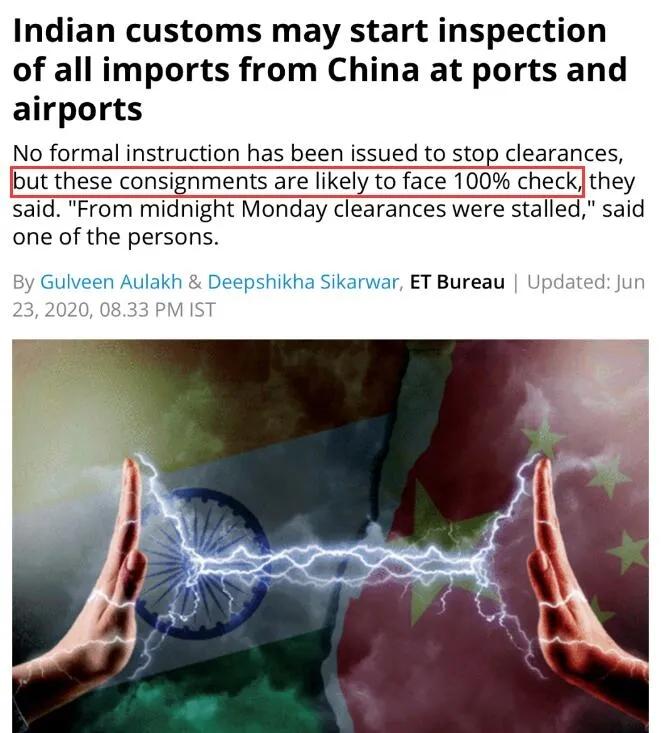 印度暂停中国货物清关