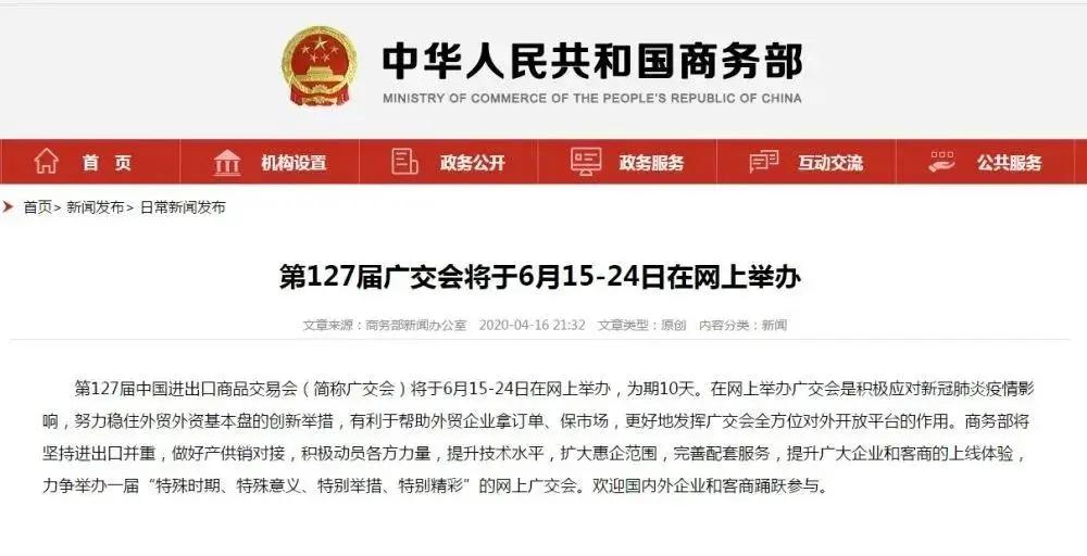 127届广交会网上开幕