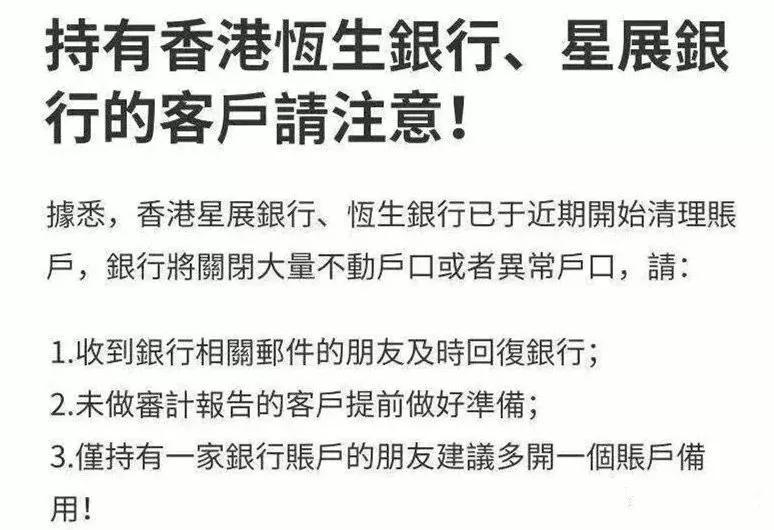 持有香港恒生银行和星展银行的客户请注意