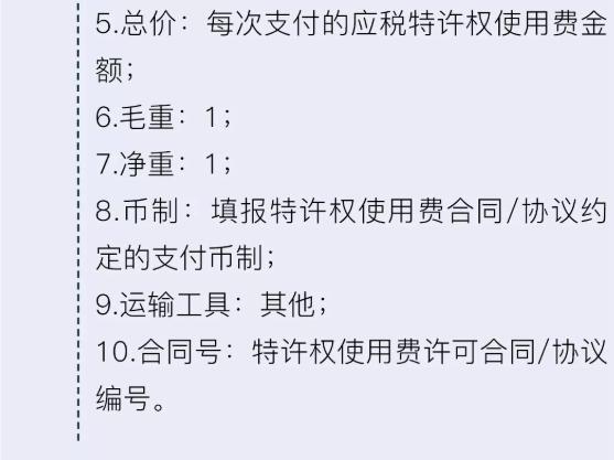 六对于在货物申报进口后支付应税特许权使用费的企业如何申报2