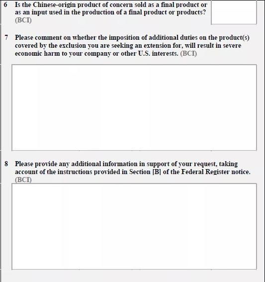 表格B提交意见表4