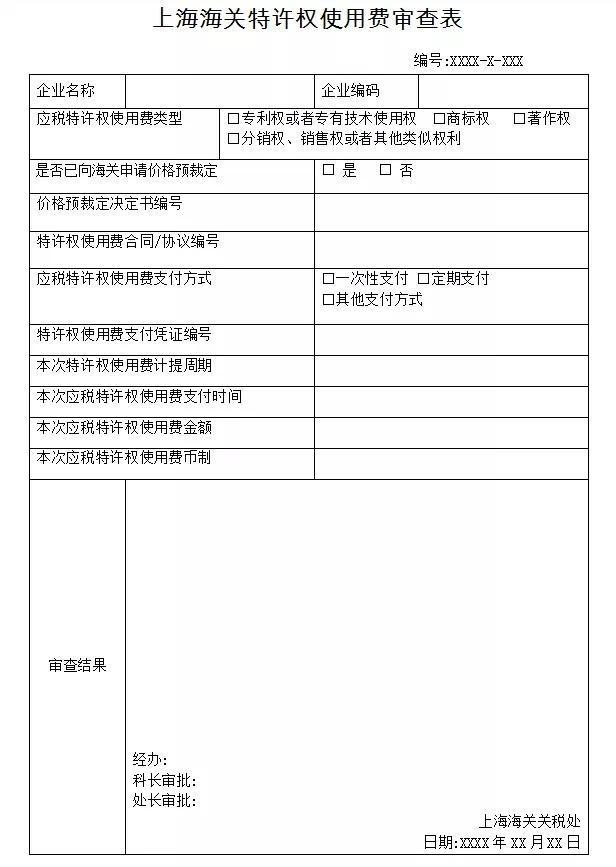 上海海关特许权使用费审查表
