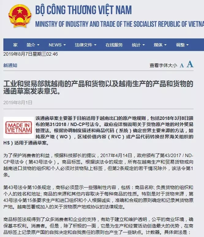 """越南工业贸易部发布的""""越南制造""""(原产地)标准规定"""
