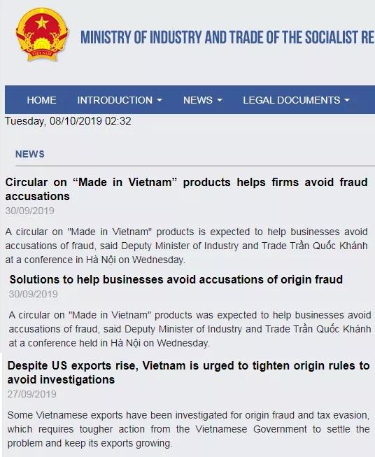 越南工贸部官网,9月底密集发布相关新闻