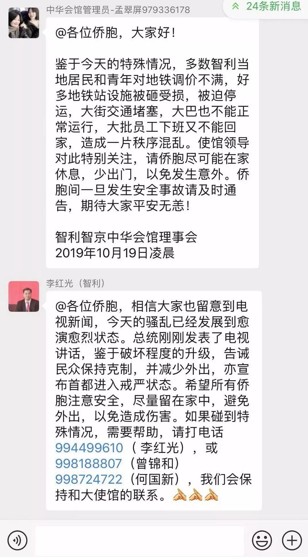 中华会馆提醒侨胞注意