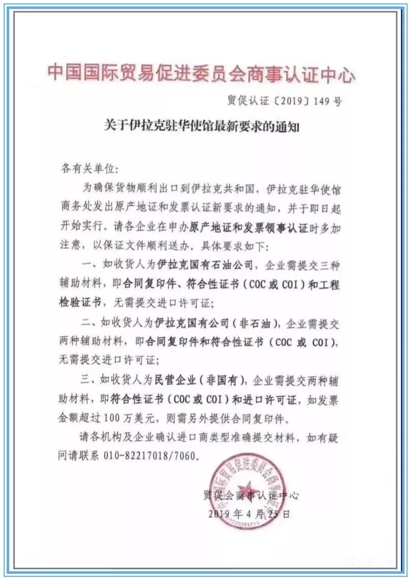 中国国际贸易促进委员会关于伊拉克驻华使馆最新要求的通知