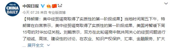 中国日报微博中美经贸切磋取得了实质性的第一阶段成果