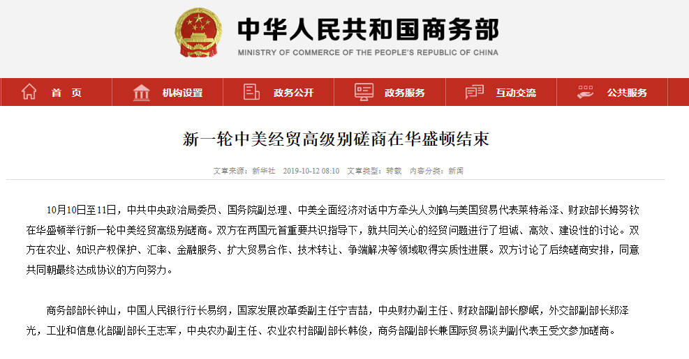中国商务部报道