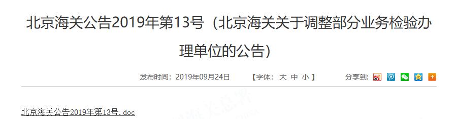 北京海关公告2019年第13号(北京海关关于调整部分业务检验办理单位的公告)