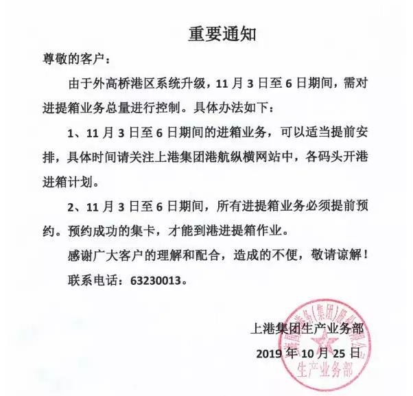 上海外高桥系统升级重要通知