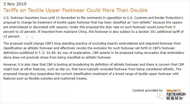 香港发展局信息:美国纺织品鞋类关税增长2倍以上