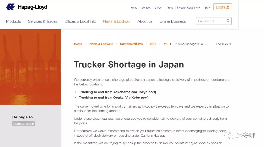 船公司建议考虑直接从港口运提货
