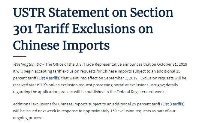 美国对中国3000亿美元征税清单通知